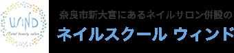 奈良市新大宮にあるネイルサロン併設のネイルスクール ウィンド